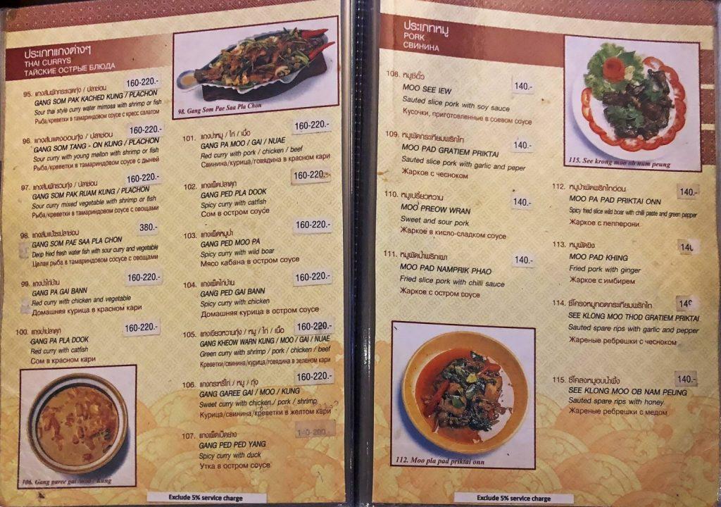 Speisekarte Thai Currys