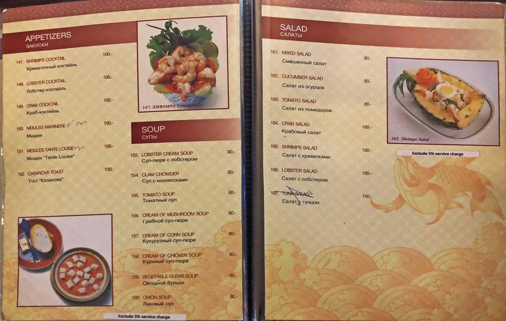 Speisekarte Menü Ruen Thai Vorspeisen und Salat